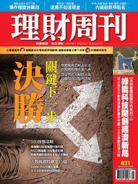 理財周刊 2016/05/20 [第821期]:決勝關鍵下一步