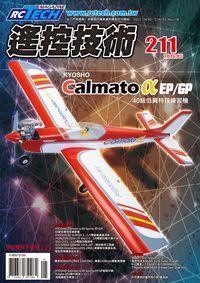 遙控技術 [第211期]:KYOSHO Calmato α 40 Sports EP/GP