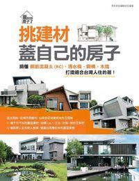 挑建材 蓋自己的房子:搞懂鋼筋混凝土(RC)、清水模、鋼構、木造 打造適合台灣人住的厝!