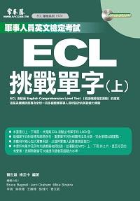 ECL挑戰單字 [有聲書]. 上