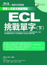 ECL挑戰單字 [有聲書]. 下