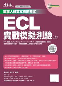 ECL實戰模擬測驗 [有聲書]. 上