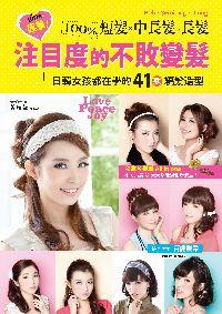 直擊!短髮x中長髮x長髮,注目度100%的不敗變髮!:日韓女孩都在學的41款編髮造型