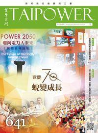 台電月刊 [第641期]:歡慶70 蛻變成長