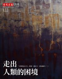 香光莊嚴雜誌 [第122期]:走出人類的困境