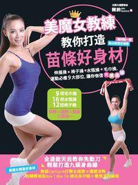 美魔女教練教你打苗條好身材:伸展操+椅子操+水瓶操+毛巾操,運動必瘦9大部位,讓你恢復完美曲線