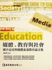 媒體、教育與社會:媒介近用與媒體素養教育論文集