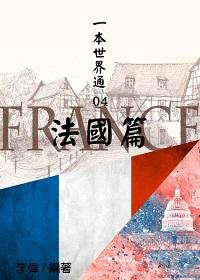 一本世界通. 04, 法國篇