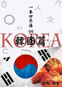 一本世界通. 06, 韓國篇
