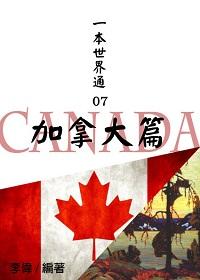 一本世界通. 07, 加拿大篇