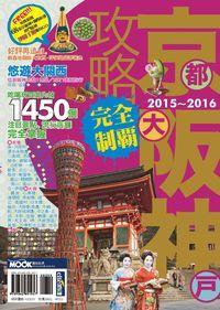 京都大阪神戶攻略完全制霸. 2015-2016