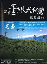 跟著董事長遊台灣 [第20期]:嘉義 水與綠交織