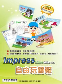 Impress自由玩簡報:LibreOffice 4.x