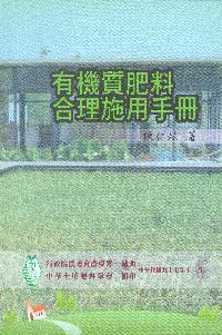 有機質肥料合理施用手冊