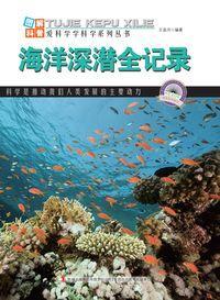 海洋深潛全記錄
