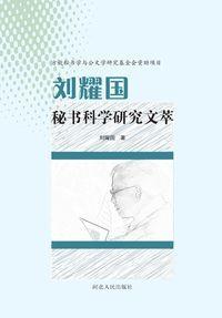劉耀國秘書科學研究文萃