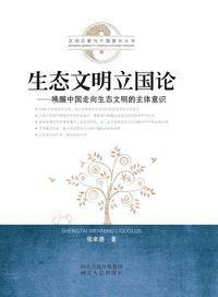 生態文明立國論:喚醒中國走向生態文明的主體意識