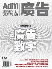 廣告雜誌 [第296期]:2015台灣地區 廣告數字
