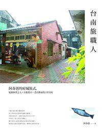 台南旅職人:阿春爸的府城旅式,紀錄執著之人x市集巷弄x老店傳承的日常美好