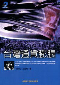 台灣通貨膨脹. 1945-1998