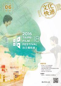 文化快遞 [第193期] [2016年06月號]:2016 第18 屆台北電影節