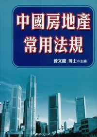 中國房地產常用法規