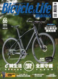 單車身活 [第66期]:空力車完全購買指南