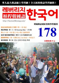 槓桿韓國語學習週刊 2016/05/25 [第178期] [有聲書]:跟崔松樹學寫韓文行事曆 第十一回 설날