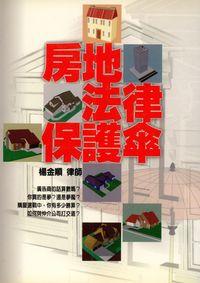 房地法律保護傘