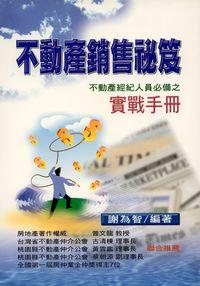 不動產銷售祕笈:不動產從業人員必備之實戰手冊