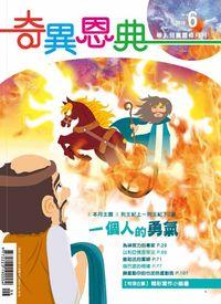 奇異恩典 [2016年06月號]:華人兒童靈修月刊:一個人的勇氣