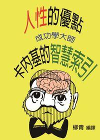 人性的優點:成功學大師卡內基的智慧索引