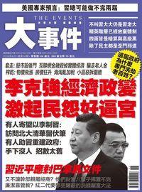 大事件 [總第56期]:李克强經濟政變 激起民怨好逼宮