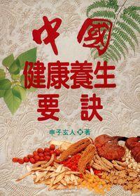 中國健康養生要訣