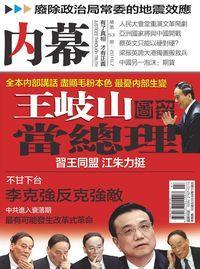 內幕 [總第53期]:王岐山圖留當總理