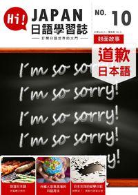 Hi! JAPAN 日語學習誌 [第10期] [有聲書]:道歉日本語