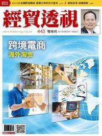 經貿透視雙周刊 2016/05/25 [第443期]:跨境電商 海外淘金