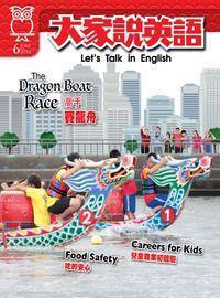 大家說英語 [2016年06月] [有聲書]:The Dragon Boat Race高手賽龍舟
