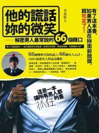 他的謊話,妳的微笑:解密男人最常說的66個藉口