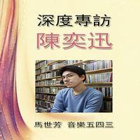 《音樂五四三》深度專訪陳奕迅 [有聲書]