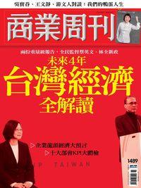 商業周刊 2016/05/30 [第1489期]:未來4年 台灣經濟  全解讀