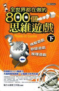 全世界都在做的800個思維遊戲. 下