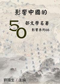 影響系列. 5, 影響中國的50部文學名著