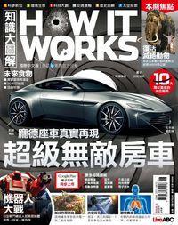 How it works知識大圖解 [2016年6月號] [ISSUE 21]:龐德座車真實再現 超級無敵房車