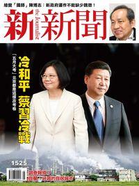 新新聞 2016/05/26 [第1525期]:冷和平 蔡習冷戰