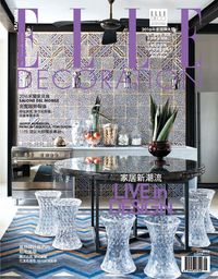 ELLE Decoration [2016夏季號]:家居新潮流 LIVE in DESIGN