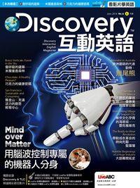 Discovery 互動英語 [第6期][有聲書]:用腦波控制專屬的機器人分身