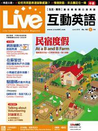 Live互動英語 [第182期] [有聲書]:民宿度假