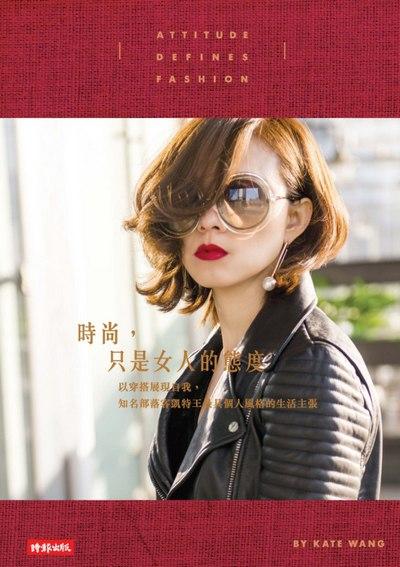 時尚,只是女人的態度:以穿搭展現自我,知名部落客凱特王最具個人風格的生活主張