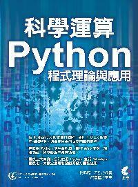 科學運算:Python理論及應用